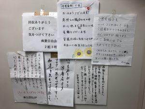 感謝のお手紙を頂きました!!③に関する画像